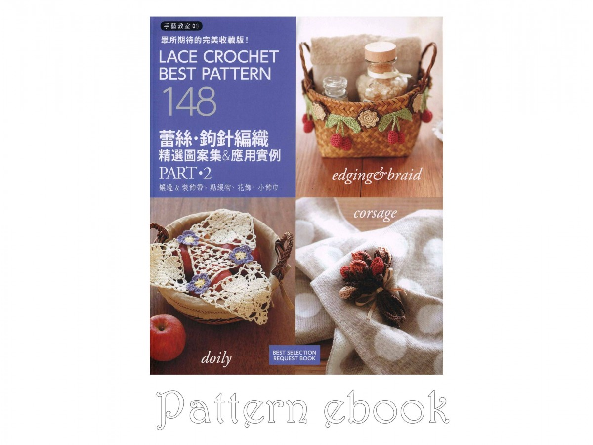Free Japanase ebook - Lace Crochet Best Pattern