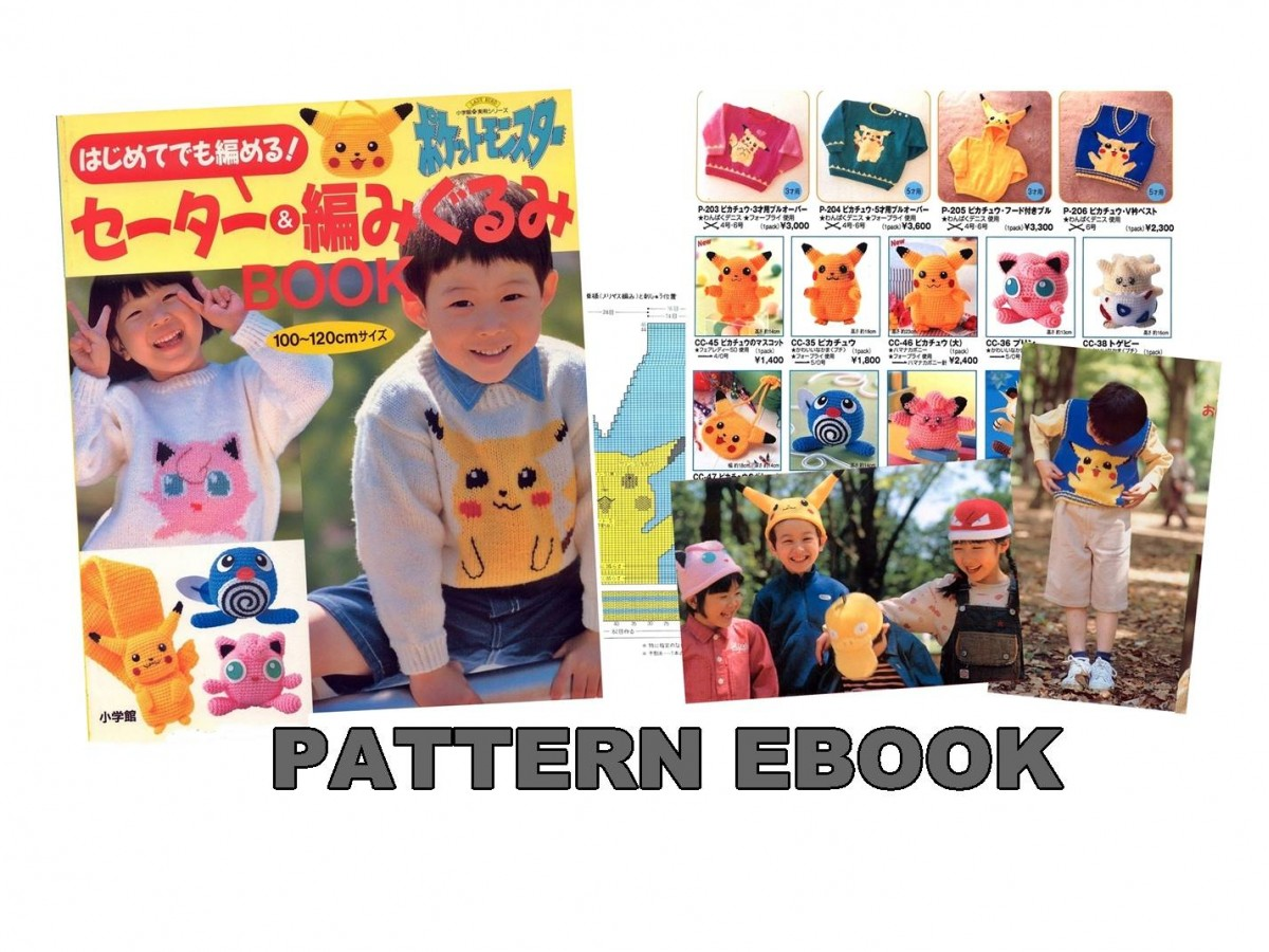 Pokemon, PDF Crochet and Knit Pattern, Japanese eBook, Instant download, No.012b