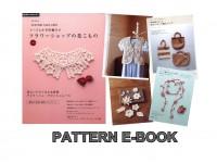Crochet Lace Cafe, PDF crochet pattern, Japanese eBook, No.020