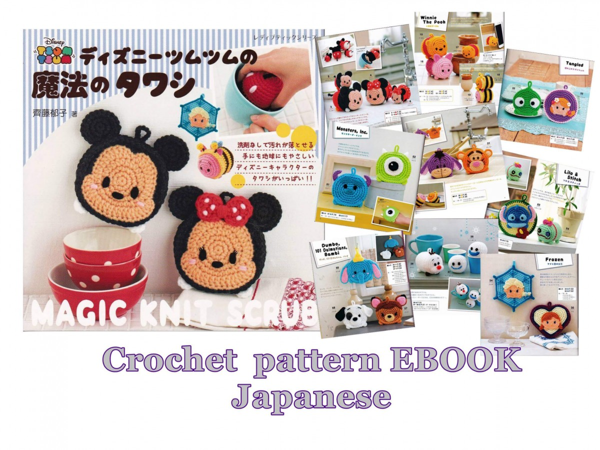 PDF Crochet Patterns, Japanese e-Book, 64 crochet projects, amigurumi, scrubbers, potholders, no.0200