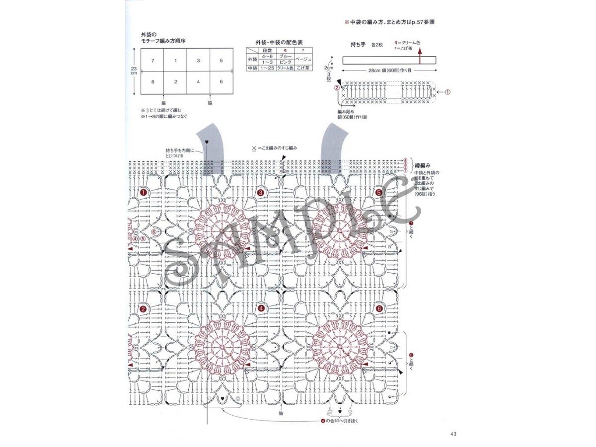 PDF crochet pattern, Japanese eBook, Crochet Motif Bags, No.028